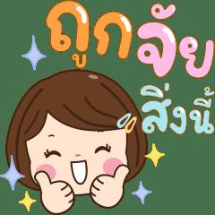 Nong LukChit Eng Kha