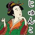 Ukiyoe Sticker (Junko)