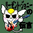 ギタリスト・ジョニーの日常