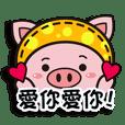 彩紅豬 (愛要即時‧大豬頭)