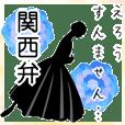 美しのバレエ シルエット<関西弁>7幕