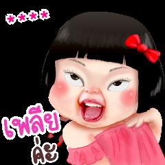 Khing Khing: Cute Girl