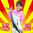 Nagahama Iria