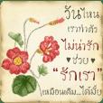ดอกไม้ แห่งความห่วงใย ชุด3