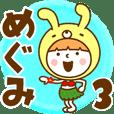 お名前スタンプ【めぐみ】Vol.3