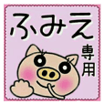Very convenient! Sticker of [Fumie]!
