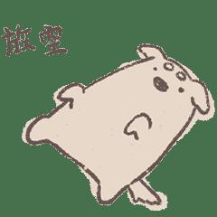 犬・オーオーの日常2・中国語Ver.