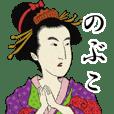 Ukiyoe Sticker (Nobuko)