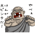 代弁すたんぷ【けん】