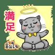 Nong Pong fat cat (Eng v.)