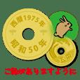 五円1975年(昭和50年)