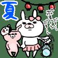 【~SUMMER~】うさぎのモカちゃん番外編④