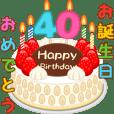 誕生日ケーキに年齢を添えて