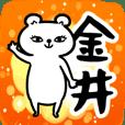 金井さん専用スタンプ(クマ)
