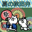 夏の秋田弁-ネコ-