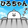 巨大生物ひろちゃん襲来!名前スタンプ