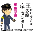 Keio Line Handsome Station staff /Part 2