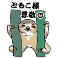 The sticker sent to the tomoko sloth