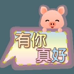 可愛豬 生活常用語對話框