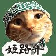 Himeji valve cat Sticker Japanese cat
