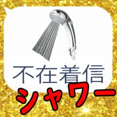 The Fuzai chakushin Sticker 9