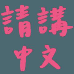 ★請講中文★ 粉紅色版