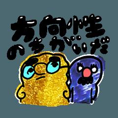 Mismaru and Tama 2