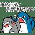 鯊茶醬17★斷開連結(防疫篇)