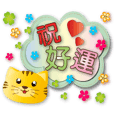 Cute tiger-Commonly used greetings
