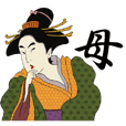 Ukiyoe(Mother)