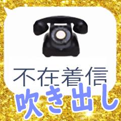 The Fuzai chakushin Sticker 8