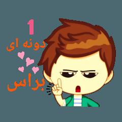 mohsen#shahan