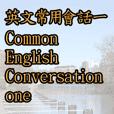 一般的な英語の会話1