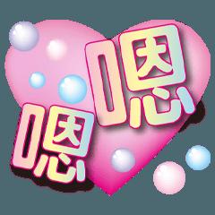 粉愛生活用語☆彩虹圓體☆