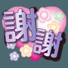 粉愛生活用語☆紫虹圓體☆