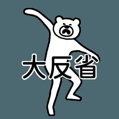 高田熊 Vol.3