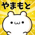 To Yamamoto.
