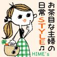 HIME's お茶目な主婦の♡日常STYLE♪