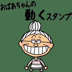 おばあちゃん専用☆うごく踊る動くスタンプ