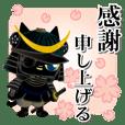 黒猫戦国武将・黒鎧(新)