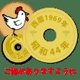 五円1969年(昭和44年)