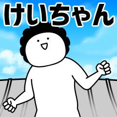 สติ๊กเกอร์ไลน์ Giant Keichan