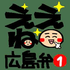 広島弁。可愛い顔。1