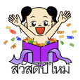 Thai Kid - Festival