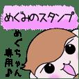 Megumi dedicated sticker