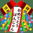 【動く★ダジャレ】くすくす玉