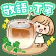 おかっぱ女子【敬語・丁寧語】