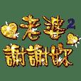 潔西女孩-最愛老婆(幸福生活篇) 2