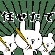 野球好きの為のスタンプ☆関西弁編2