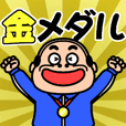 昭和のおじさん【スポーツ応援】